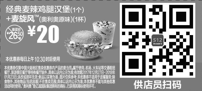 麦当劳优惠券(1月麦当劳优惠券)S12:经典麦辣鸡腿汉堡+麦旋风(奥利奥原味) 优惠价20元