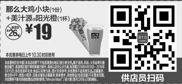 麦当劳优惠券(5月麦当劳优惠券)B10:那么大鸡小块+美汁源阳光橙 优惠价19元