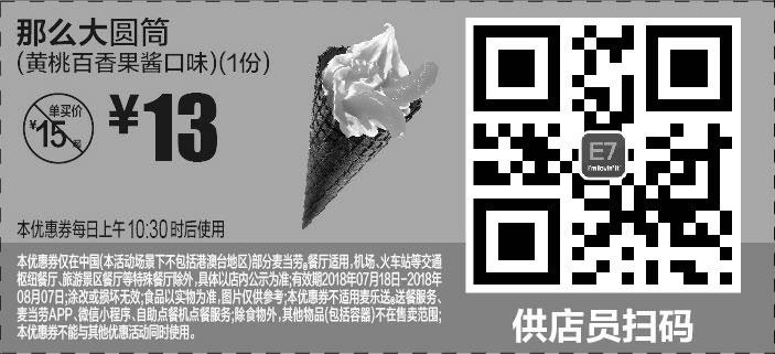 麦当劳优惠券(麦当劳手机优惠券)E7:那么大圆筒(黄桃百香果酱口味) 优惠价13元