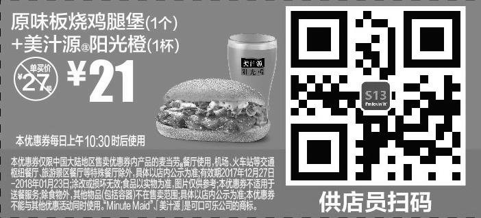麦当劳优惠券(1月麦当劳优惠券)S13:原味板烧鸡腿堡+美汁源阳光橙 优惠价21元