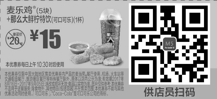 麦当劳优惠券(8月9月麦当劳优惠券)M5:麦乐鸡(5块)+那么大鲜柠特饮(可口可乐)(1杯) 优惠价15元 省5元