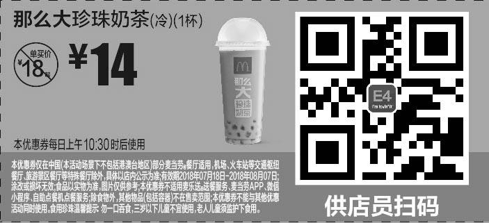 麦当劳优惠券(麦当劳手机优惠券)E4:那么大珍珠奶茶(冷)(1杯) 优惠价14元