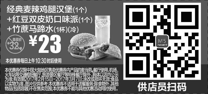麦当劳优惠券(麦当劳手机优惠券)M5:经典麦辣鸡腿汉堡(1个)+红豆双皮奶口味派(1个)+竹蔗马蹄水(1杯)(冷) 优惠价23元 省9元