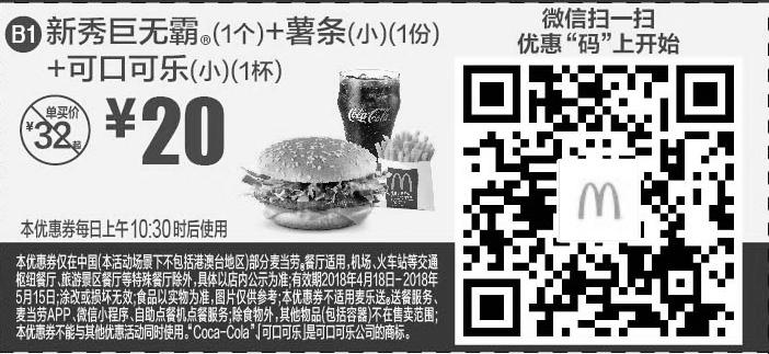 麦当劳优惠券(5月麦当劳优惠券)B1:新秀巨无霸+薯条(小)+可口可乐(小) 优惠价20元