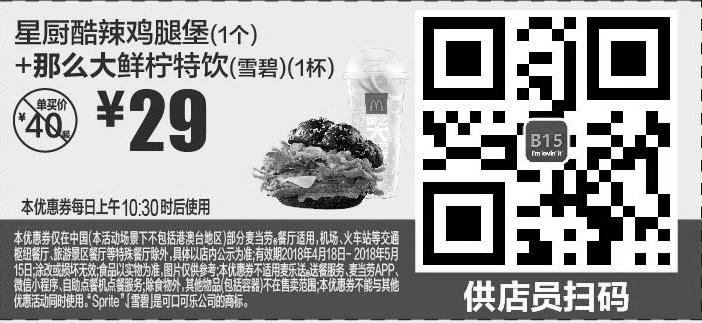 麦当劳优惠券(5月麦当劳优惠券)B15:星厨酷辣鸡腿堡+那么大鲜柠特饮(雪碧) 优惠价29元