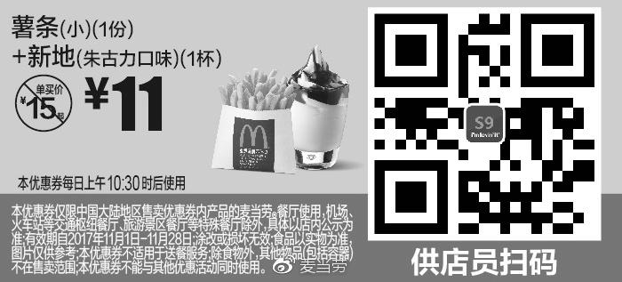 麦当劳优惠券(11月麦当劳优惠券)S9:薯条(小)+新地(朱古力口味) 优惠价11元