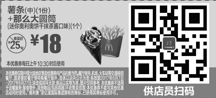 麦当劳优惠券(麦当劳手机优惠券)J3:薯条+那么大甜筒 优惠价18元