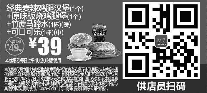 麦当劳优惠券(麦当劳手机优惠券)M7:经典麦辣鸡腿汉堡(1个)+原味板烧鸡腿堡(1个)+竹蔗马蹄水(1杯)(暖)+可口可乐(1杯)(中) 优惠价39元 省10元