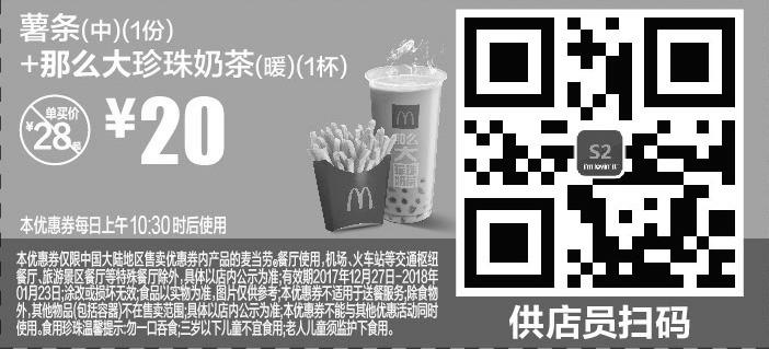 麦当劳优惠券(1月麦当劳优惠券)S2:薯条(中)+那么大珍珠奶茶(暖) 优惠价20元