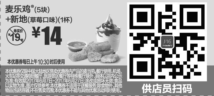 麦当劳优惠券(麦当劳手机优惠券)J16:麦乐鸡+新地 优惠价14元