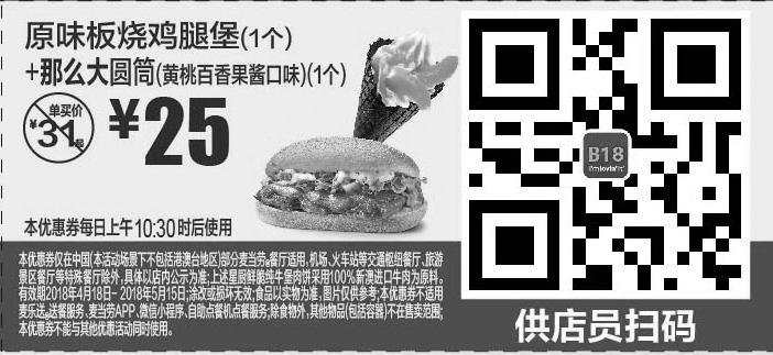 麦当劳优惠券(5月麦当劳优惠券)B18:原味板烧鸡腿堡+那么大圆筒(黄桃百香果酱口味) 优惠价25元