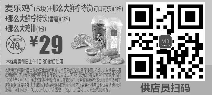 麦当劳优惠券(8月9月麦当劳优惠券)M8:麦乐鸡(5块)+那么大鲜柠特饮(可口可乐)(1杯)+那么大鲜柠特饮(雪碧)(1杯)+那么大鸡排(1份) 优惠价29元 省11元