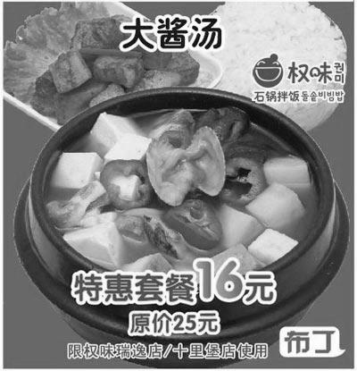 权味石锅拌饭优惠券(北京):大酱汤 特惠套餐16元