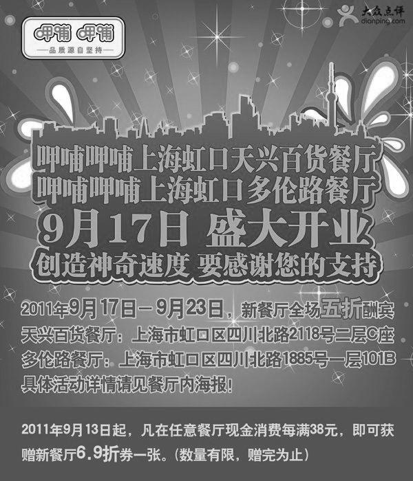 呷哺呷哺优惠券:上海新开餐厅全场五折酬宾