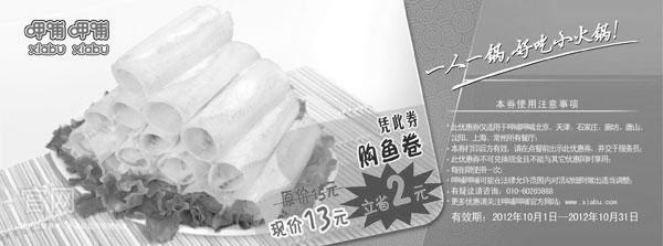 呷哺呷哺优惠券(呷哺优惠券):购鱼卷 优惠价13元 省2元