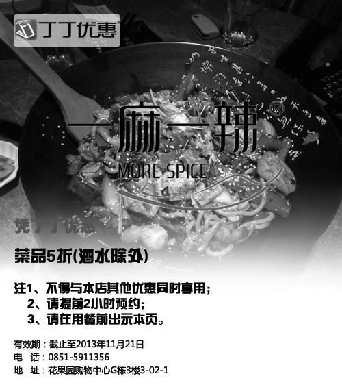 一麻一辣优惠券(贵阳一麻一辣优惠券):菜品消费享5折优惠