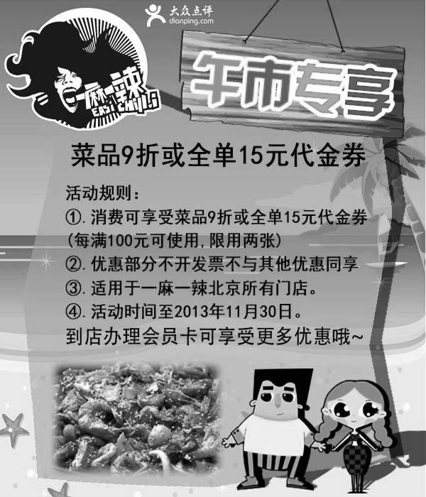 一麻一辣优惠券(北京一麻一辣优惠券):菜品9折 消费满百抵15元